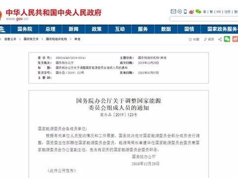 国家能源委员会组成人员调整:郝鹏、章建华任委员