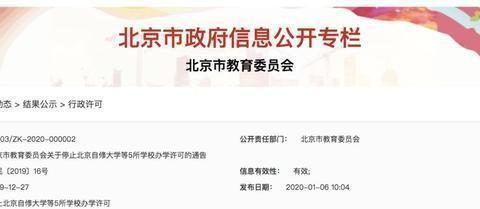 2020年高考生要擦亮眼睛,这5所北京民办高校被叫停,报名需注意
