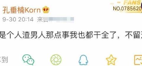 """娱乐圈又出18线""""渣男"""",孔垂楠和张孟妍,你到底站谁?"""