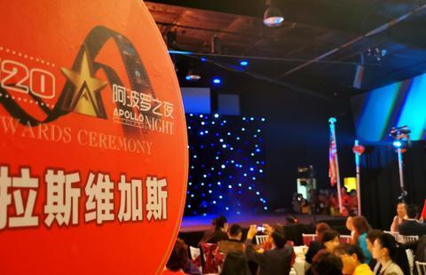 阿波罗之夜国际影视文化高峰论坛暨颁奖典礼正式启动新闻发布会