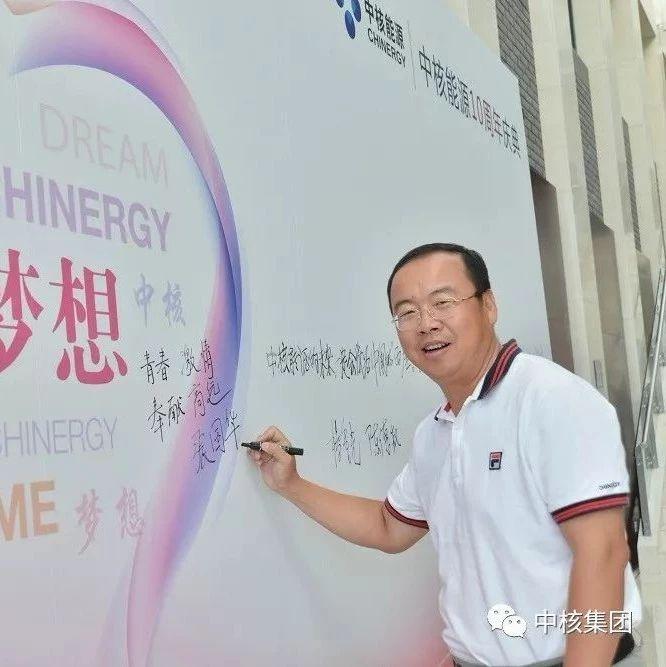 每日一星丨四代核电推动者张国华:一定要实现高温气冷堆技术产业化