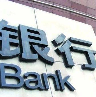 嵩明沪农商村镇银行2020年招聘公告