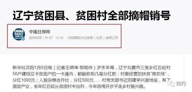 各地脱贫数据:江苏贫困人口剩17人,辽宁全省贫困县集体摘帽....