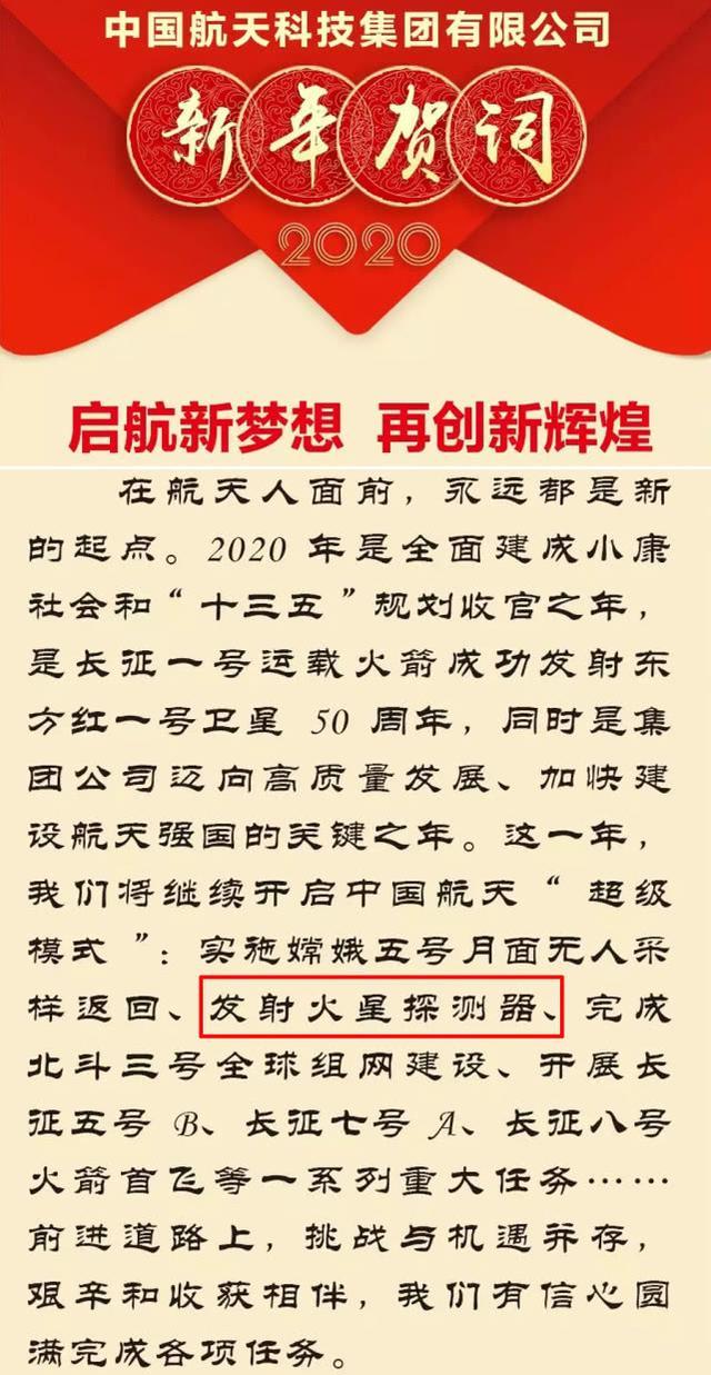 箭在弦上的中国火星一号探测器,长征五号遥四火箭将再立新功