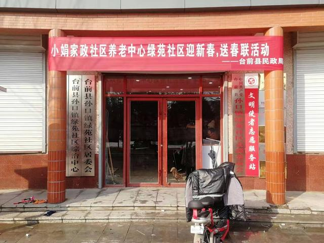 台前县民政局携手小娟家政社区养老举办迎新春,送春联活动