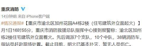 重庆一高层住宅起火,众人给消防让路,安岳人注意防火