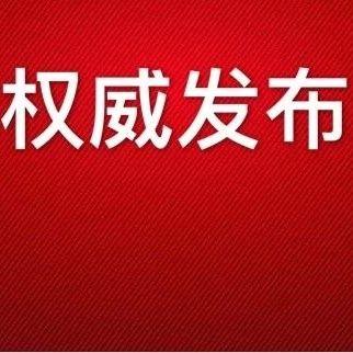 【新时政】权威发布!何健当选中卫市人大常委会主任,张振红当选中卫市人大常委会副主任!