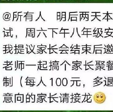滨州某学校家委会惹怒家长!班费已收数万元!请老师聚餐、给老师买水杯、给学生过生日……
