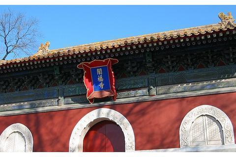 北海阐福寺内曾经有座乾隆年间建造的大佛殿,如今只剩下两座御碑