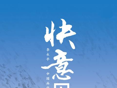 展讯|快意丹青——李永平中国画作品巡展(1月12日诚邀师友光临)