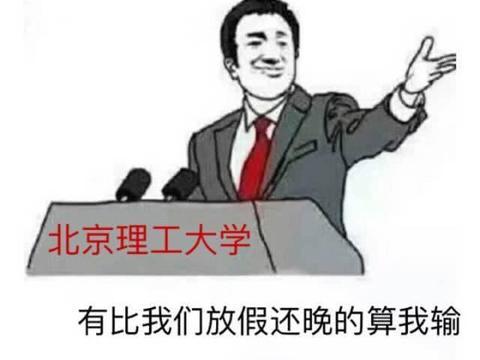 2020年北京高校寒假时长排行榜出炉,最长46天,你们学校排第几?