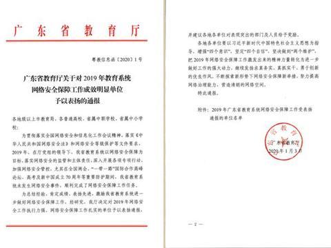 广东碧桂园职业学院2019年网络安全保障工作获省教育厅通报表扬
