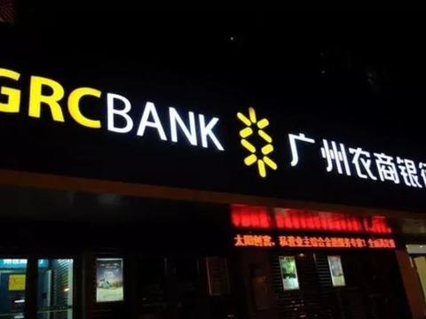 广州农商行中间业务下滑  放贷偏好房地产引发连锁反应