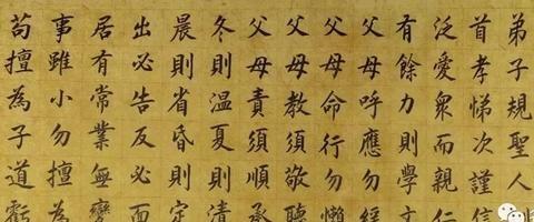 活现经典 开卷有益——书法家张仲亭近期创作中楷长卷
