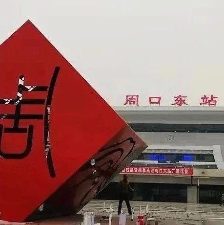 最新!周口北京、上海、福州、杭州…高铁车次时间及票价(建议收藏)