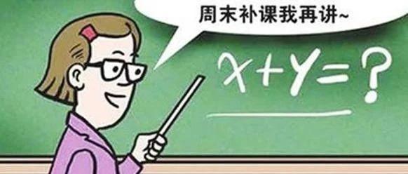 9天要收2000元!湘一南湖学校家委会微信群公然发布补课通知,谁之责?