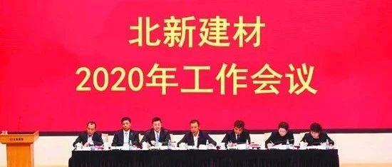 北新建材2020年工作会议在京召开