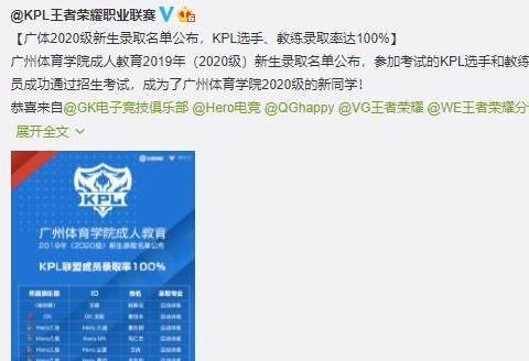 KPL升学率100%,无痕久诚Fly成同专业同学