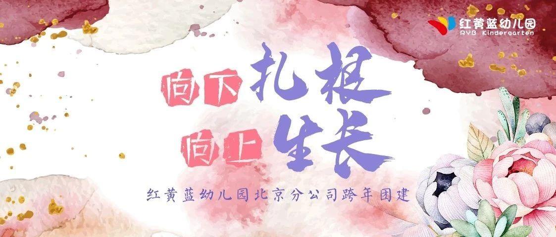 """向下扎根,向上生长——红黄蓝幼儿园北京分公司跨年团建向2020说""""你好"""""""