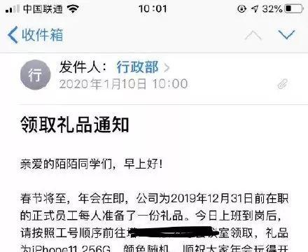 土豪公司福利比拼:人手一部iPhone11,有老板堆上亿现金发红包