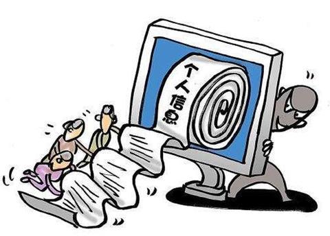 非法倒卖客户信息 青岛平安普惠一员工获刑
