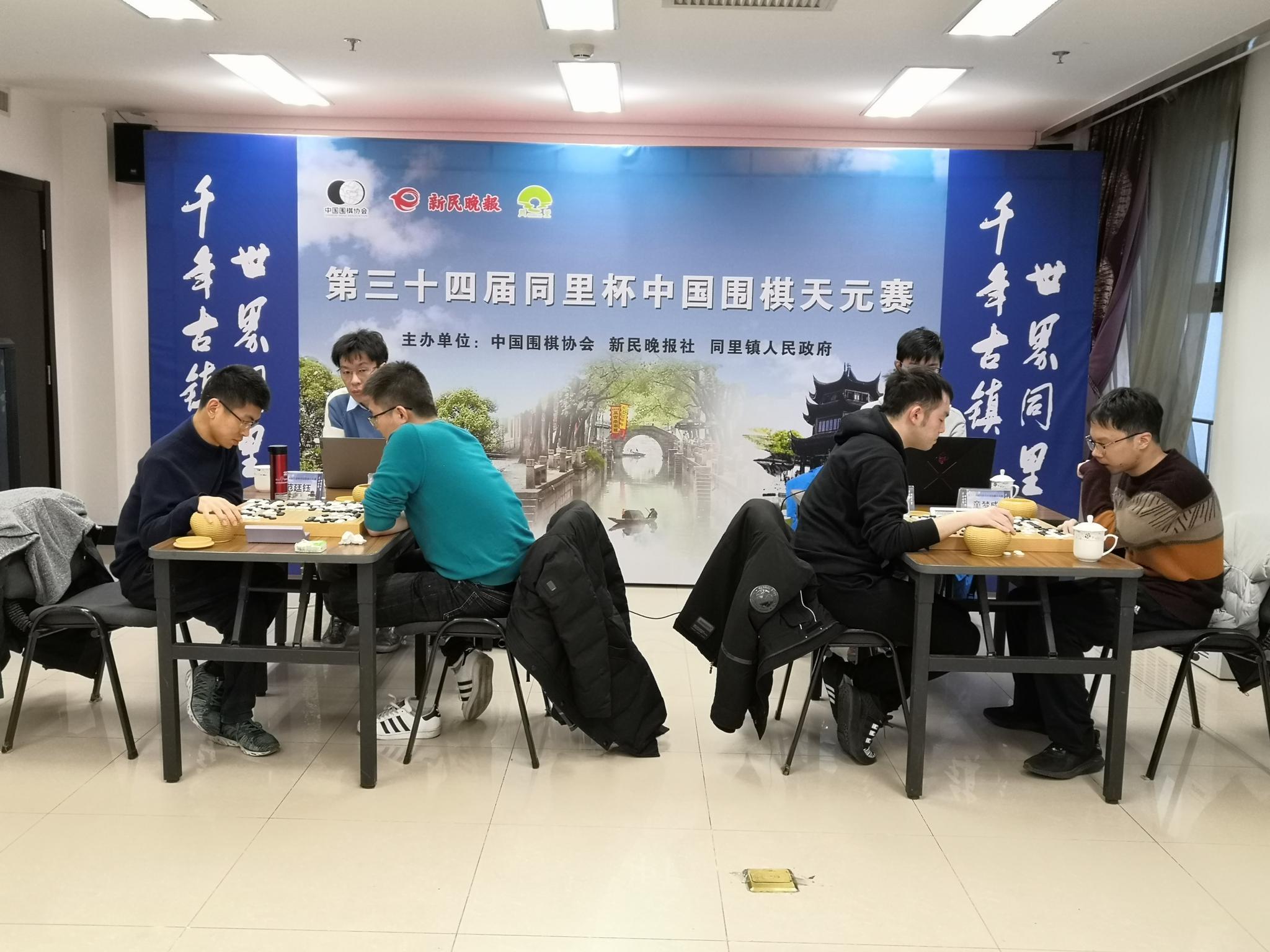 天元战杨鼎新险胜范廷钰 将与李轩豪争夺挑战权