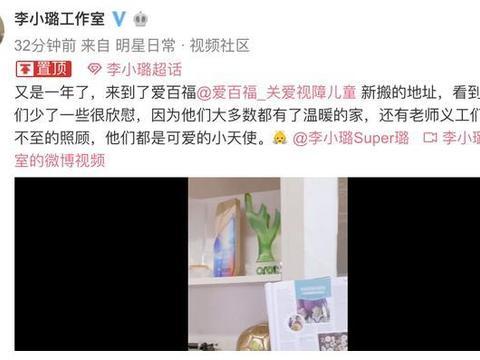 """李小璐做公益,与孩子亲密互动像大姐姐,组织依然叫""""点亮心路"""""""