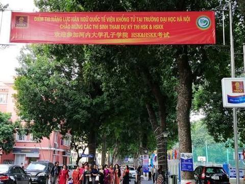 越南河内2020年首次汉语水平考试人数创新高