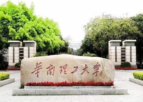 祝贺:华南理工大学ESI排名稳步提升!