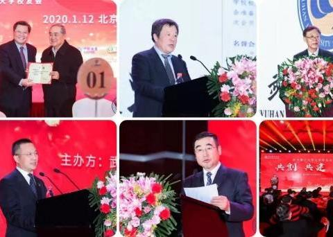 武汉理工大学北京校友会2020年会在北京隆重举行