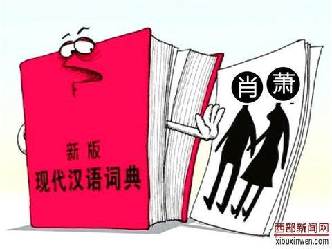 著名文化学者、书法家肖云儒:背上字典去邮局