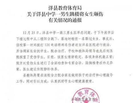 陕西洋县中学高三男生因早恋跳楼砸伤女生致胸椎骨折通报