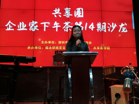 共享圈企业家下午茶第14期主题沙龙在福永胡桃里音乐酒馆成功举办