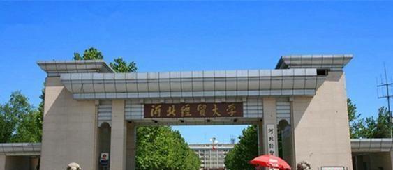 河北金融学院,一所金融大学,和河北经贸大学堪称河北财经top2