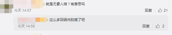 """《以团2》未播先糊?网曝选手名单有太多""""回锅肉"""",莫名心酸"""