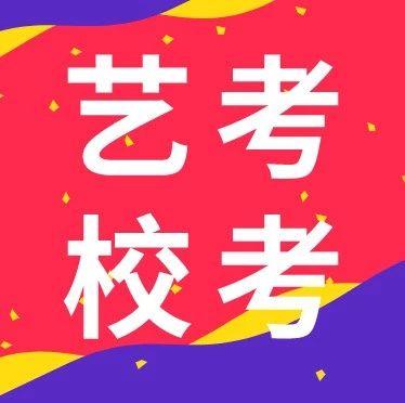 @艺考生,山东艺术类专业校考今日开始报名,网上报名系统开启!