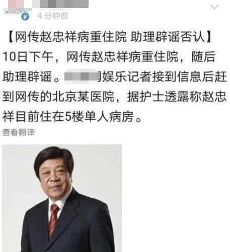 赵忠祥因旧疾住院病情惹猜疑,倪萍低调探望情谊深神情严肃