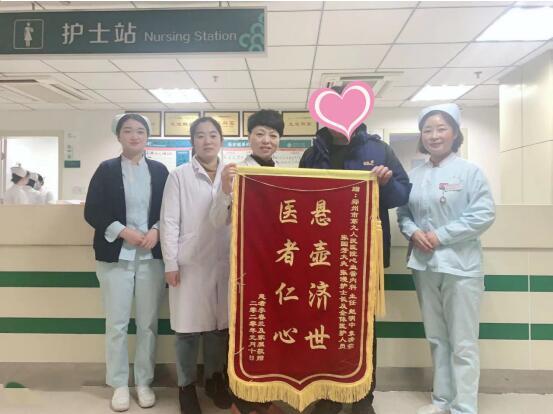 阵发性心房颤动好了,患者点赞郑州市九院送锦旗