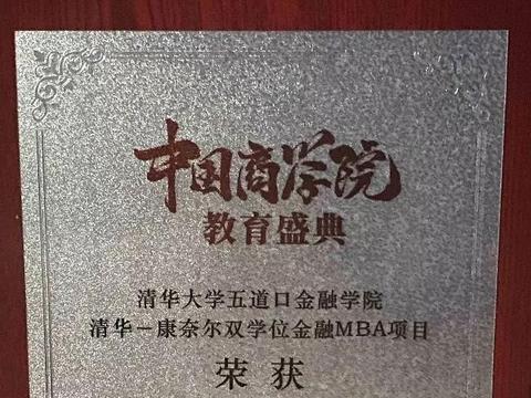 """""""2019年度中国商学院最佳金融MBA项目TOP10""""第一名"""