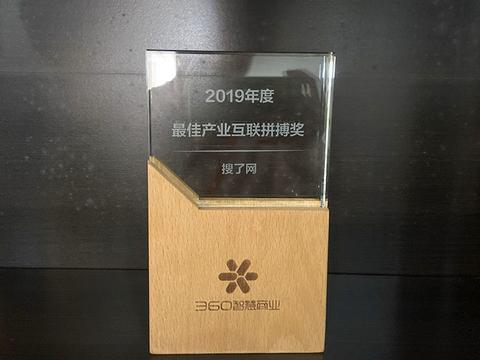 """搜了网荣获360智慧商业 """"2019年度最佳产业互联拼搏奖"""""""