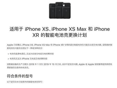苹果确认iPhone XS 系列智能电池壳可能存在充电问题