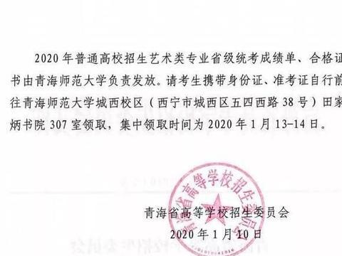 青海省2020年普通高校招生艺术类专业合格线公布