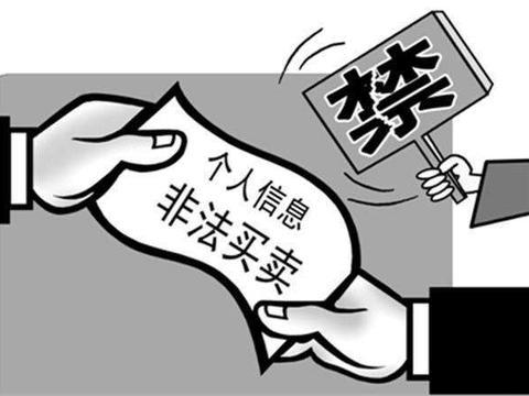 纵容员工非法获取个人信息拓展业务,老板构成侵犯公民个人信息罪