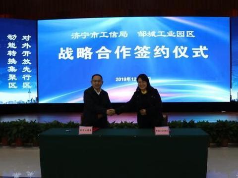 济宁工业和信息化局与邹城工业园区签订战略合作框架协议