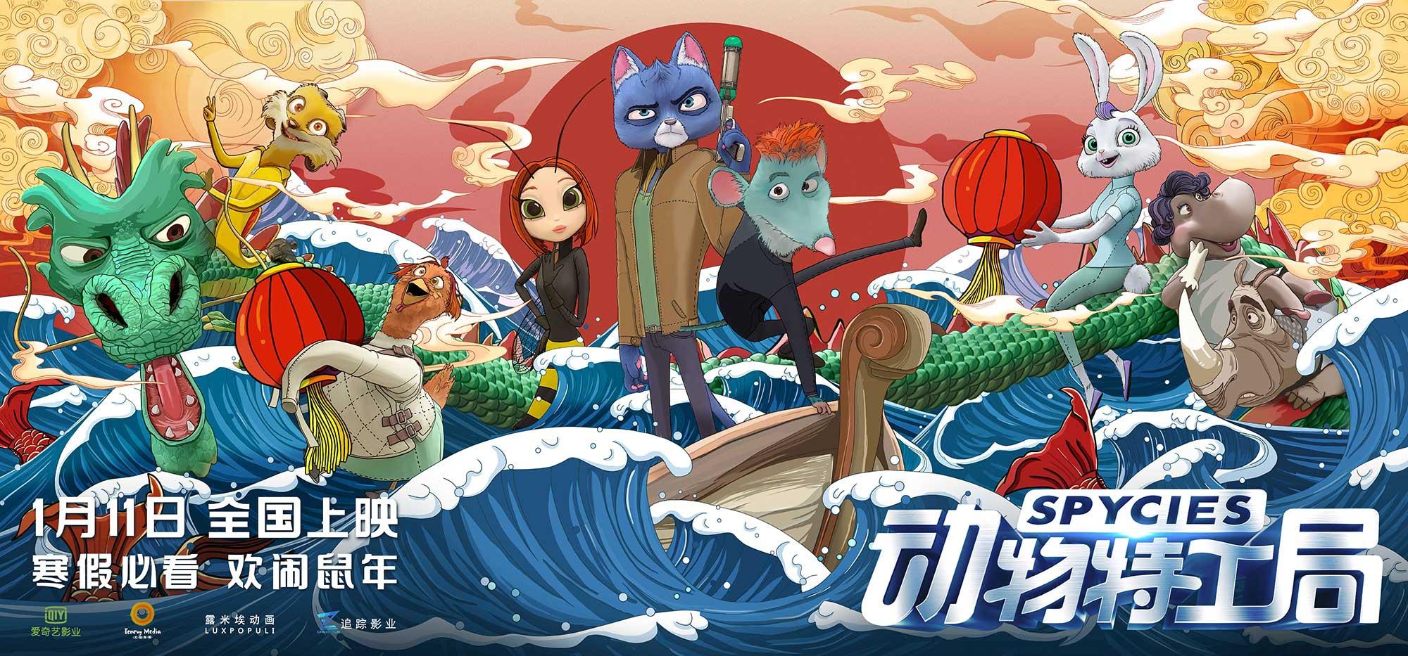 """多部动画跻身2020寒假档 《动物特工局》欢闹鼠年""""集五福"""""""