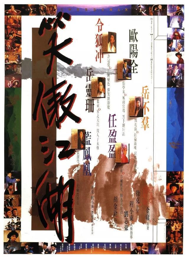 历经导演退出,演员拒演等风波,这部香港武侠片,上映后技惊四座
