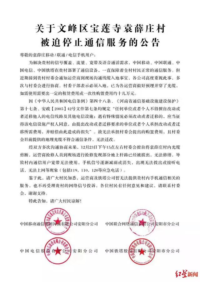 """三大运营商""""断网""""袁薛庄无错,还应尽快起诉村委会违法"""