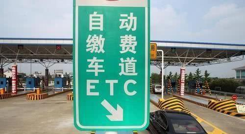 ETC车主注意,春节跑高速这么走避免重复扣费,万一走错就亏大了