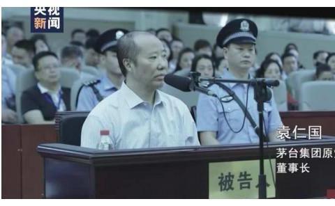 """""""找后台 寻靠山 搞腐败"""",茅台""""罪倒""""袁仁国"""
