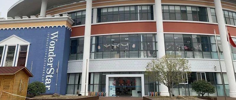 扬州这家国际幼儿园突然倒闭!最新情况……